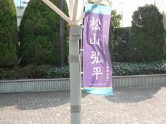入場門_旗_松山騎手
