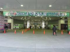 京都競馬場の正門