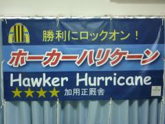 ホーカーハリケーンの応援幕