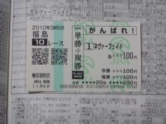 福島・檜原湖特別での応援馬券