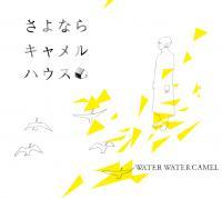 wwc_cd_jacket.jpg