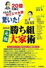 山田式カバー-2