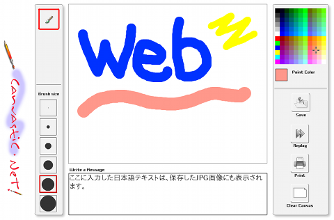 Canvastic dot NET ペイントソフト