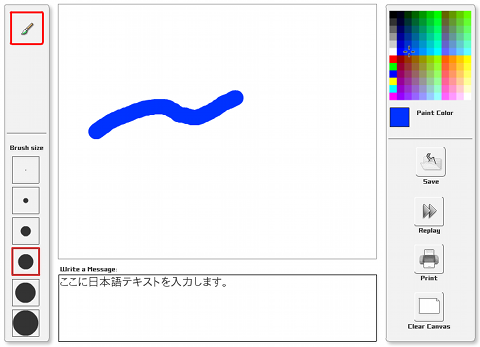 Canvastic dot NET ペイントソフト 使い方