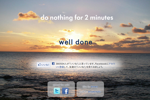 Do Nothing for 2 Minutes Webタイマー 成功