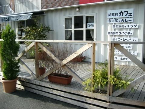阿蘇村カフェ