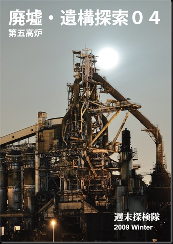 20091217高炉ol.indd