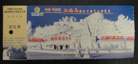 100115_taiyangdao(51).jpg