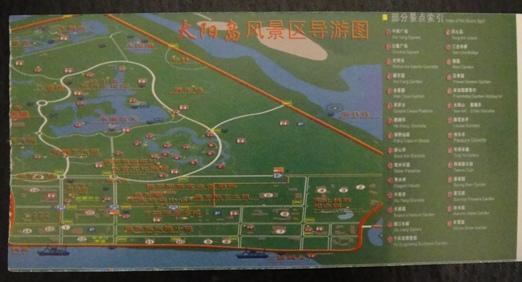 100115_taiyangdao(52).jpg