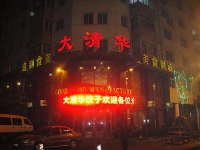 100116_daqinghua(1).jpg