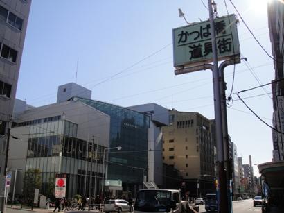100130_kappabashi(3).jpg