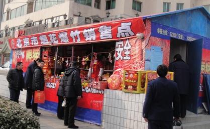 100208_beijing(5).jpg
