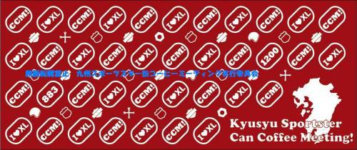 九州CCMてぬぐい(赤)