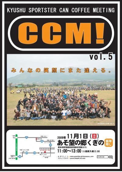 九州CCM-5 ポスター