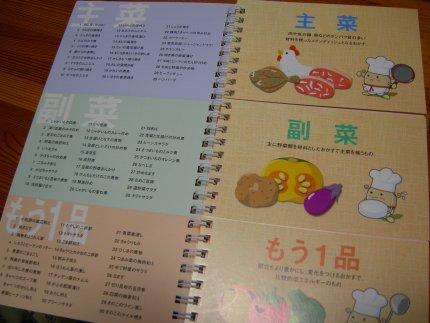 レシピ集の本、貰いました♪