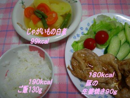 晩ご飯は469kcal