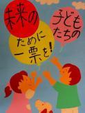 三田市選挙ポスター