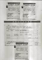 義援金明細(大)
