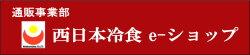 西日本冷食 e-ショップ
