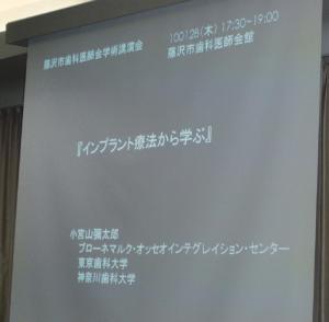 学術講演会第2回 002