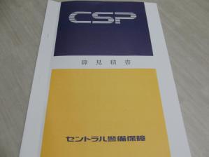 CSP 004