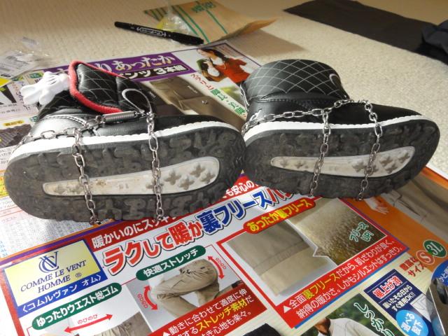ブーツの滑り止め2