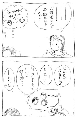 スピコミ181