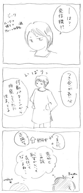スピコミ196