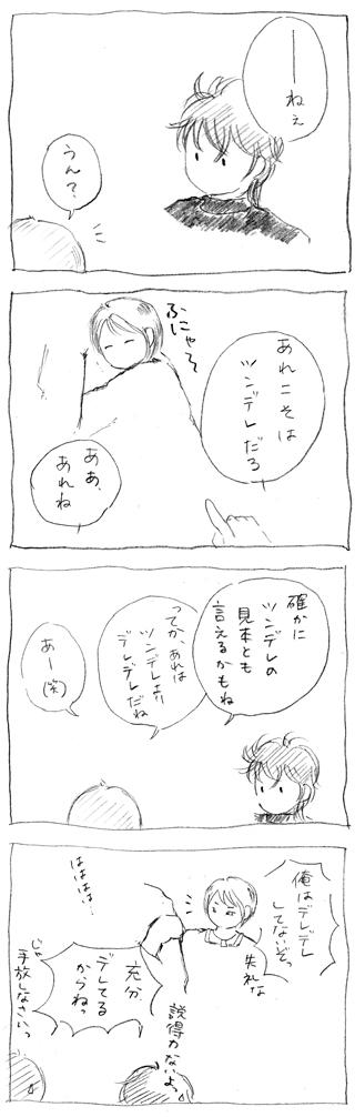 スピコミ197