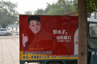218TKO木下氏、中国でも活躍中~
