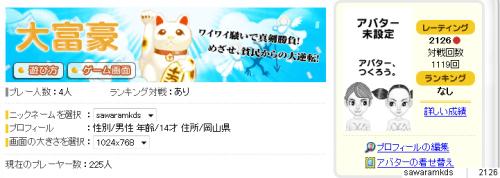 Yahoo!ゲーム+-+無料ゲーム+-+大富豪_convert_20101127175242