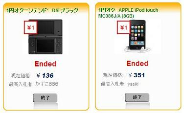 ニンテンドーDSiが136円!