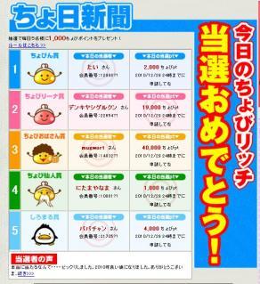 ちょ日新聞