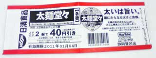 レジチケット