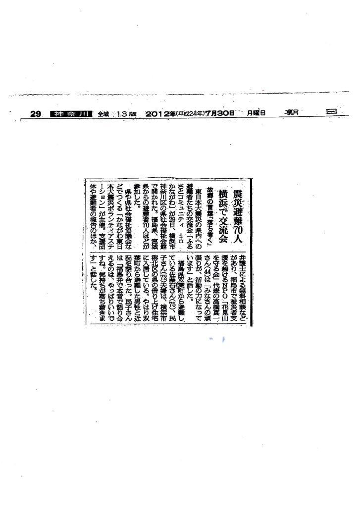 img006新聞