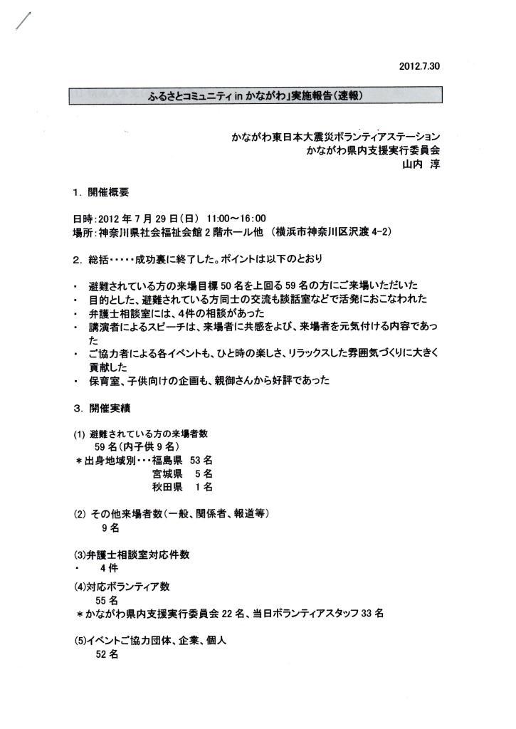 img007報告書1