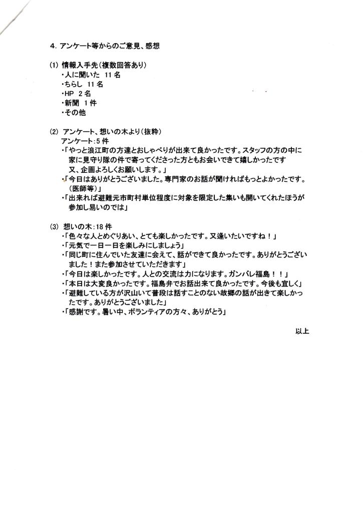 img008報告書2
