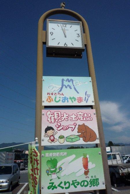 道の駅ふじおやま1