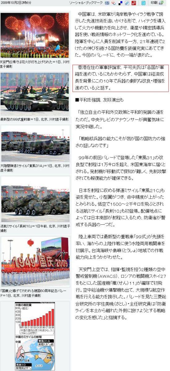 20090910zhonguo60.jpg