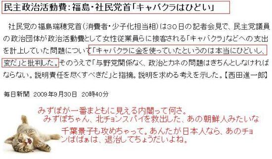 20090930mizuho1.jpg