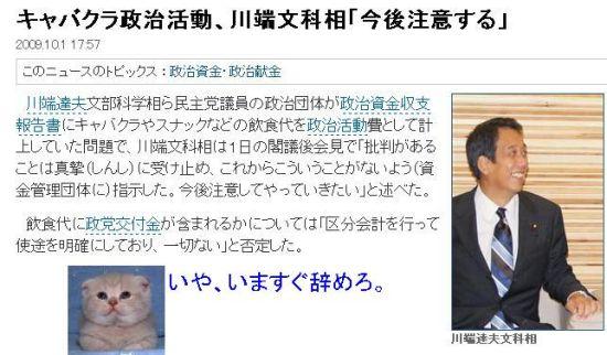 20091001KAWABATA1.jpg