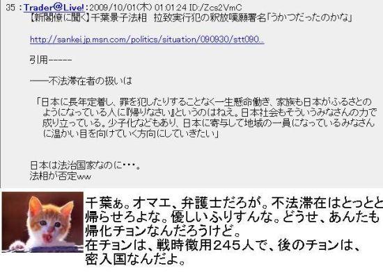 20091001chiba1.jpg