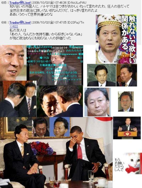 20091002METUKI1.jpg