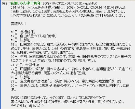 20091003HATO5.jpg