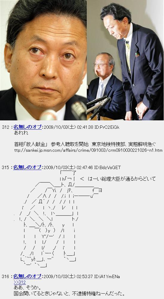 20091003HATOYABA1.jpg