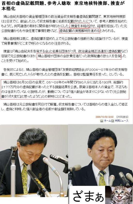 20091003HATOYABA2.jpg