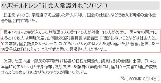 20091014ozawa1.jpg