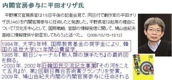 20091015HIRATA1.jpg