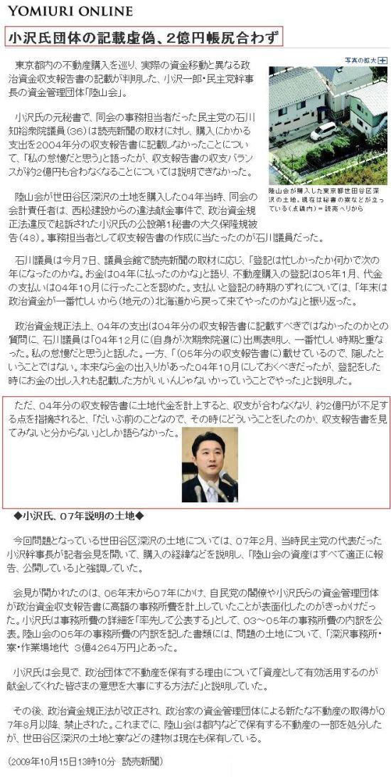 20091015OZAWA2.jpg