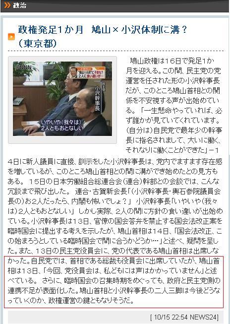 20091015OZAWA3.jpg